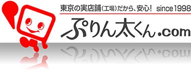 東京の店舗(工場)から安心・特急対応! ぷりん太くん.com
