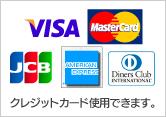 クレジットカード使用できます。
